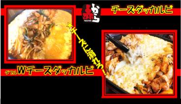赤から 倉敷堀南店のおすすめ料理1