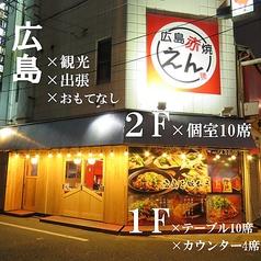 広島赤焼えん 薬研掘店の写真