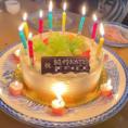 《誕生日・記念日にサプライズ★》5000円以上でケーキが無料になるお得なクーポンもご用意しております!!