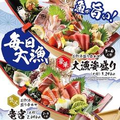 酒楽旬魚 ごう 鯖江店の特集写真