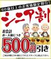 【60歳以上でお得◎】お会計がお一人様につき500円(税抜)引きになる「シニア割」はじめました★60歳以上のお客様限定!ご来店の際に「60歳以上です」とスタッフにお伝えください♪