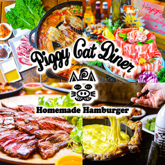 ピギーキャットダイナー piggy cat diner バーベキューハウスの写真