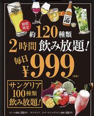 キチリ KICHIRI 京橋店のおすすめ料理1