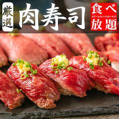 肉酒場ダイニング Aurora オーロラ 秋葉原店のおすすめ料理1