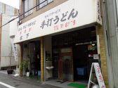 松下製麺所 香川のグルメ