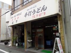 松下製麺所の写真