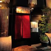 阪急河原町駅すぐ。分かりやすい立地で各種ご宴会の幹事様も安心です♪