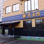 魚屋路 立川富士見店の雰囲気3
