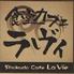食堂カフェ ラヴィのロゴ