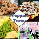 てっぱんたろう TEPPAN TAROU ごはん,レストラン,居酒屋,グルメスポットのグルメ