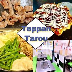 てっぱんたろう TEPPAN TAROUの写真