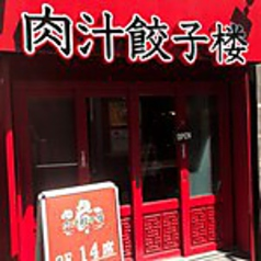 肉汁餃子楼の写真