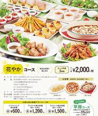 カラオケ クラブ ダム CLUB DAM 名古屋駅南店のコース写真