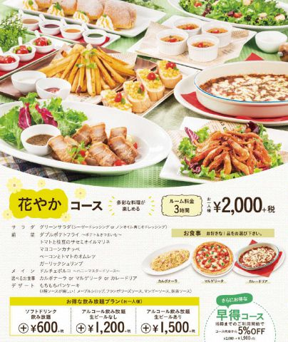 多彩な料理が楽しめる【花やかコース】★ルーム料金3時間無料2000円(税抜)