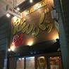 鬼てんぐぅ 高知店のおすすめポイント3