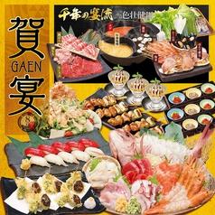 千年の宴 横浜西口南幸店の写真