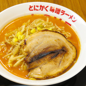 味噌っち岩岡屋のおすすめ料理3