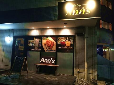 多国籍バル Ann's