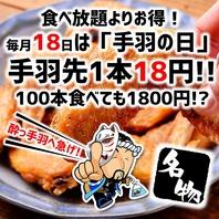 毎月18日は「手羽の日」手羽先1本18円!?