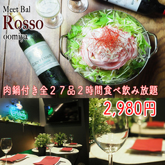 Rosso ロッソ 大宮店の写真