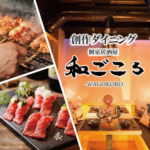【新宿駅近!】自慢の厳選焼き鳥食べ放題×優雅な個室席が大好評♪