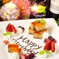 ≪デザートプレート無料サービス≫誕生日・記念日・各種パーティーに♪ぜひ一度ご利用下さいませ!