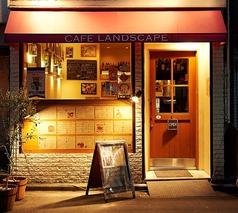 CAFE LANDSCAPE カフェ ランドスケープの画像