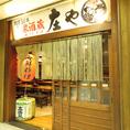 【錦糸町駅徒歩1分★】宴会最大90名様までOK◎人数などご相談下さい。駅近なのでお集まりも便利です!