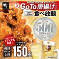 土間土間 鶴見東口店のおすすめ料理1