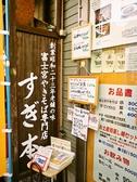 富士宮やきそば専門店 すぎ本の雰囲気3