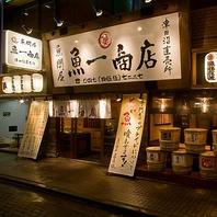 【魚一商店 入口】元気いっぱい★活気あふれるお店!!