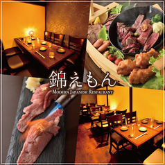 和牛肉バル 錦えもん 赤坂見附本店の写真