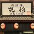 肉酒場炎松のロゴ