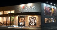ぎゅう丸 飯塚店の写真