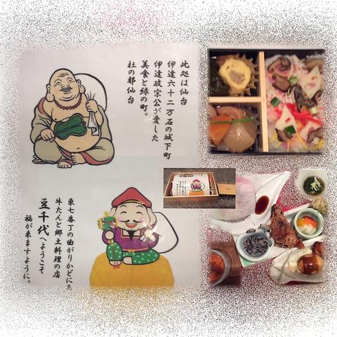 【令和記念!】伊達の七福神箱膳コース 90分飲み放題付き4400円