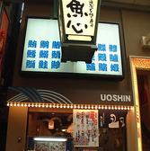 元祖ぶっち切り寿司 魚心 梅田店の雰囲気3
