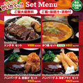 料理メニュー写真トンテキ定食/カツ鍋セット/ハンバーグ&唐揚げセット/ハンバーグ&エビフライセット