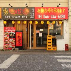 とり道楽 相武台前駅北口店の雰囲気1