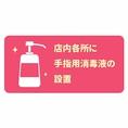 店内各所に手指用の消毒液を設置