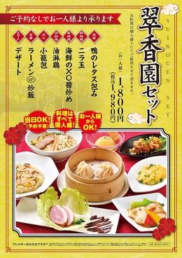 翠香園のおすすめ料理1