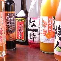 女性に嬉しい沖縄系お酒
