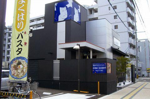 洋麺屋 五右衛門 広島五日市店