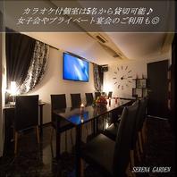 《完全個室をお約束☆》モニター&カラオケ付個室15名迄