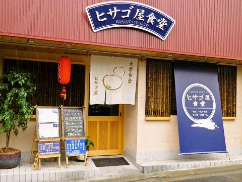 常連客も多い創業60年の老舗店。昔懐かしの定食を思う存分味わって。