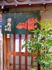 栄寿司 小吉 富山