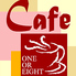 Cafe ONE OR EIGHT カフェワンオアエイトのロゴ