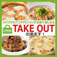 ラパウザ 阪急三宮駅前店の写真
