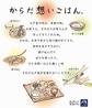 大戸屋 ごはん処 東京オペラシティ店のおすすめポイント2