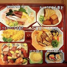 須崎魚河岸 魚貴 追手筋店のおすすめテイクアウト1