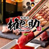 肉の権之助 横浜相鉄駅前店